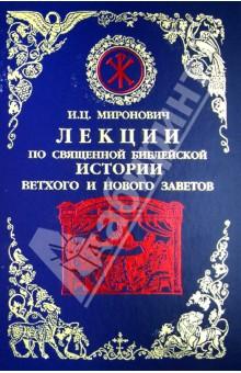 Лекции по Священной Библейской истории Ветхого и Нового Заветов - Игорь Миронович