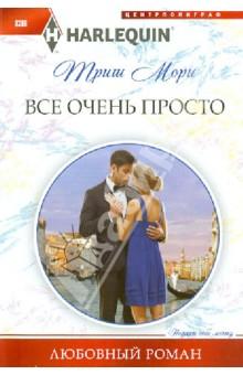 Купить Триш Мори: Все очень просто ISBN: 978-5-227-04871-4