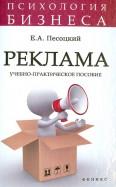 Евгений Песоцкий: Реклама. Учебно-практическое пособие