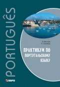 Вентура, Салимов: Практикум по португальскому языку