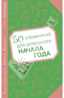 Купить Эмили Девьен: 50 упражнений для успешного начала года ISBN: 978-5-699-68578-3