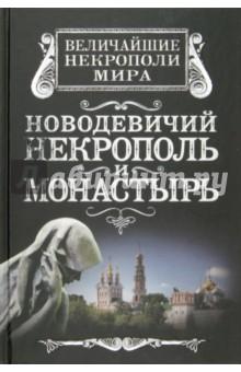 Новодевичий некрополь и монастырь - Алексей Дельнов
