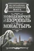 Алексей Дельнов: Новодевичий некрополь и монастырь