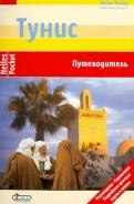 Ингеборг Даннхаузер: Тунис. Путеводитель