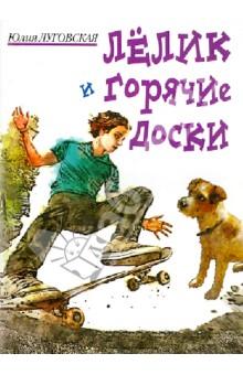 Лелик и горячие доски - Юлия Луговская
