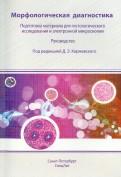 Коржевский, Гилерович, Кирик: Морфологическая диагностика
