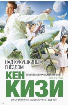 Купить Кен Кизи: Над кукушкиным гнездом ISBN: 978-5-699-69197-5