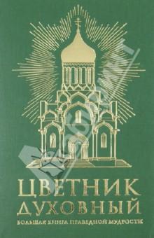 Цветник духовный ISBN: 978-5-699-67265-3  - купить со скидкой