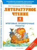 Кузнецова, Обухова: Литературное чтение. 4 класс. Итоговые проверочные работы. ФГОС