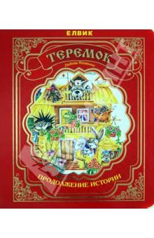 Теремок. Продолжение истории - Любовь Яковенко