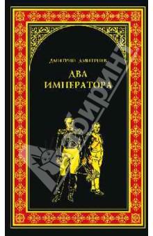 Два императора - Дмитрий Дмитриев