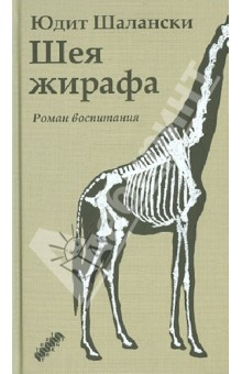 Шея жирафа - Юдит Шалански