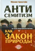 Михаил Бруштейн: Антисемитизм как закон природы. На основе лекций Михаэля Лайтмана
