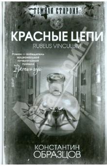 Красные цепи - Константин Образцов