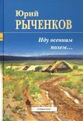 Юрий Рыченков - Иду осенним полем... Стихотворения и поэмы обложка книги