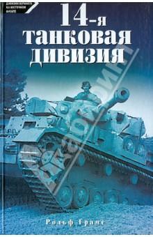 14-я танковая дивизия 1940-1945 - Рольф Грамс