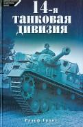 Рольф Грамс: 14я танковая дивизия 19401945