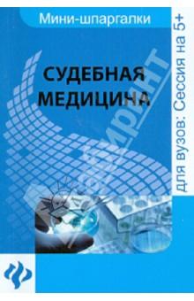 Судебная медицина: шпаргалка - Дмитрий Левин
