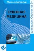 Дмитрий Левин: Судебная медицина: шпаргалка