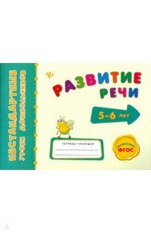 Купить Наталия Леонова: Развитие речи. ФГОС ISBN: 978-5-222-22162-4