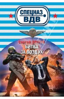Битва за воздух - Сергей Зверев
