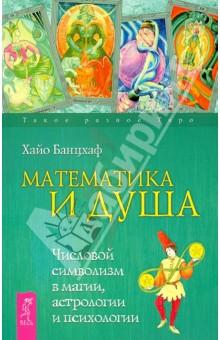Математика и Душа. Числовой символизм в магии, астрологии и психологии - Хайо Банцхаф