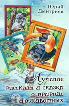 Дмитриев юрий натуралист