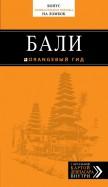 Артур Шигапов: Бали