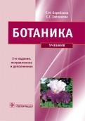 Барабанов, Зайчикова: Ботаника. Учебник