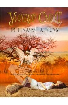Купить Уилбур Смит: И плачут ангелы ISBN: 978-5-17-081040-6
