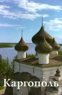 Песьякова, Тормосова, Бодэ: Каргополь. Путеводитель