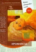 Щербаков, Помысова, Кочеткова: Живое авторское слово. Том 4. Эромансы