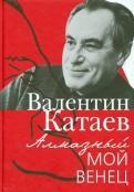 Валентин Катаев - Алмазный мой венец обложка книги