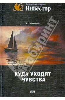 Куда уходят чувства - Павел Кравченко