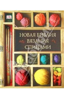 Книгу библия вязания спицами