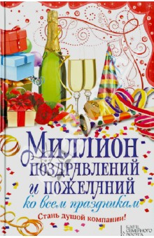 Миллион поздравлений и пожеланий ко всем праздник