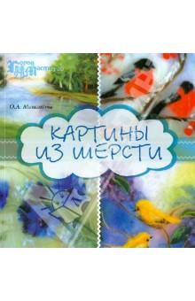 Картины из шерсти - Ольга Мишанова