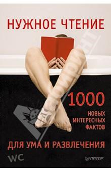 Нужное чтение. 1000 новых интересных фактов для ума и развлечения - Е. Мирончик