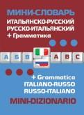 Итальянскорусский русскоитальянский. Минисловарь + грамматика