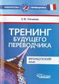 Евгения Нечаева: Тренинг будущего переводчика. Французский язык