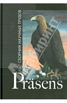 Купить Prasens. Сборник научных трудов ISBN: 978-5-7281-1311-9