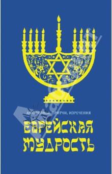 Еврейская мудрость: Афоризмы, притчи, изречения - Валерия Черепенчук