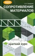 Серафим Тимофеев: Сопротивление материалов: краткий курс