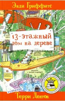 Купить Гриффитс, Дентон: 13-этажный дом на дереве ISBN: 978-5-904584-75-7