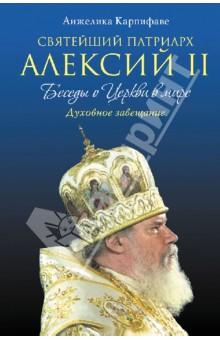 Святейший Патриарх Алексий II: Беседы о Церкви в мире
