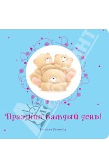 Праздник каждый день! - Элина Голубева