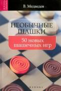 Виктор Медведев: Необычные шашки: 50 новых шашечных игр