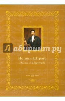Купить Иоганн Штраус. Жизнь и творчество ISBN: 978-5-7793-2401-4