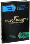 Андрей Харук: Все гидросамолеты Второй Мировой. Иллюстрированная цветная энциклопедия