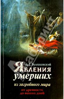 Явления умерших из загробного мира - Дмитрий Булгаковский
